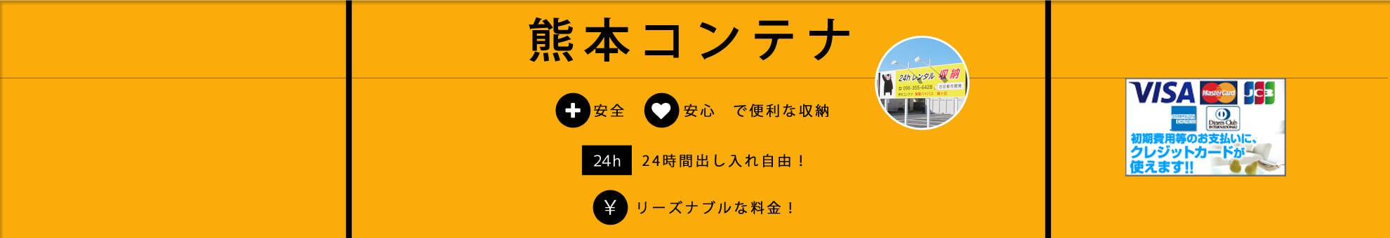 熊本コンテナ