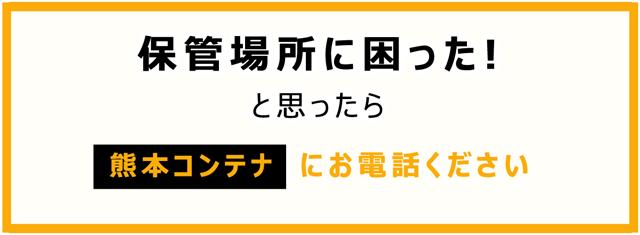 保管場所に困ったと思ったら、熊本コンテナにお電話下さい